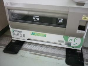P1130970